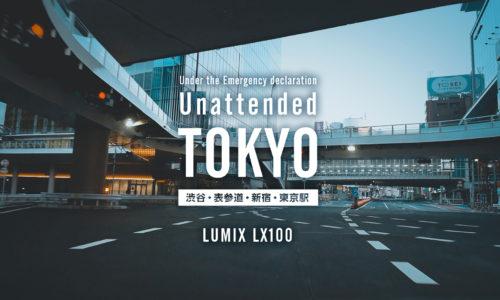 Unattended TOKYO
